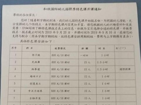 济宁和欣国际幼儿园借兴趣班为由乱收费?