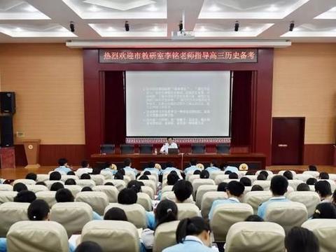 开封市田家炳实验中学邀请专家为高三学生做历史备考讲座