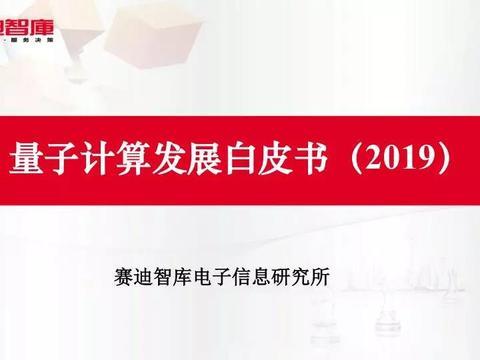 赛迪智库电子信息研究所发布《量子计算发展白皮书(2019年)》