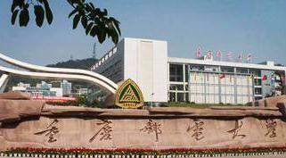 重庆邮电大学2019年部分省市高考录取分数线