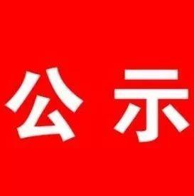 九江市2019年考录公务员(法院系统)拟录用人员公示