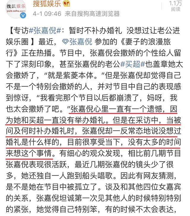 张嘉倪节目上又提婚礼,不办原因前后不一,是炒作还是另有原因?
