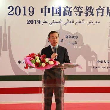 驻阿尔及利亚大使李连和出席中国高等教育展开幕式