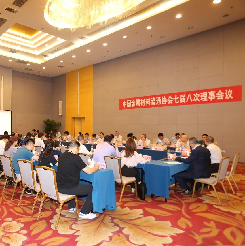 中国金属材料流通协会七届八次理事会议在北京召开