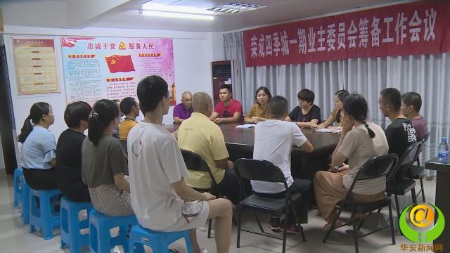 华安:荣成四季城筹备业主委员会  自管自治体现文明