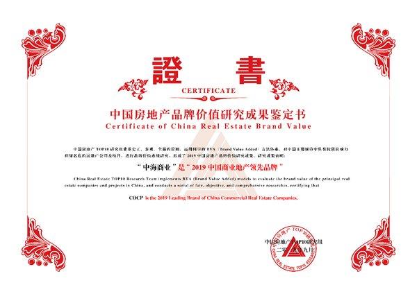 """中海商业荣获""""2019中国商业地产公司品牌价值TOP3"""""""