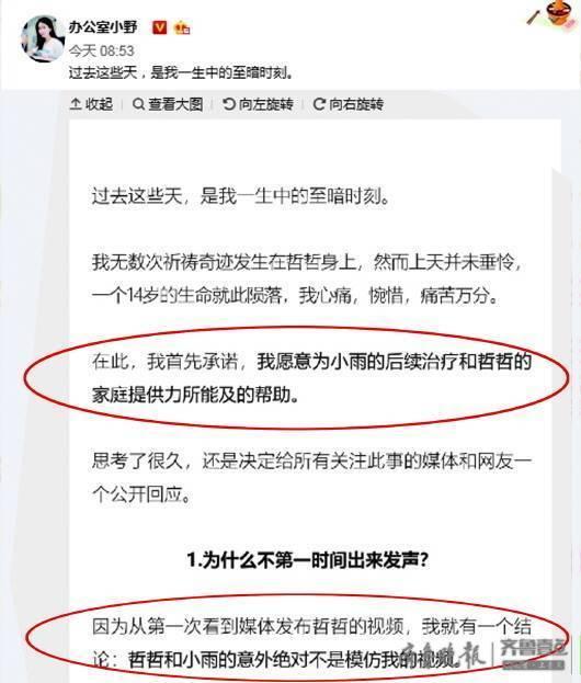 """""""办公室小野""""回应枣庄女孩烧伤事件 遭家长质疑"""