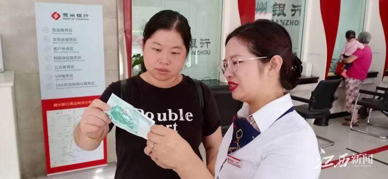 赣州银行青山湖支行开展新版人民币发行 暨反假货币宣传活动