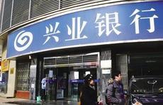 """兴业银行""""多元金融""""入驻兖矿APP,10万职工乐享金融服务"""