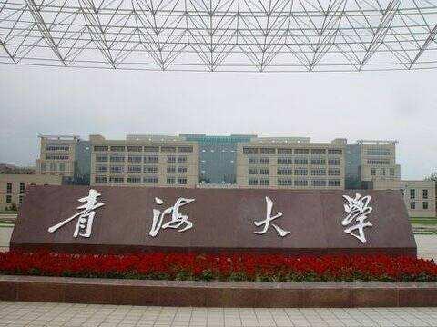 青海:以西部名校、百年名校的目标,抓好理工类本科大学筹建