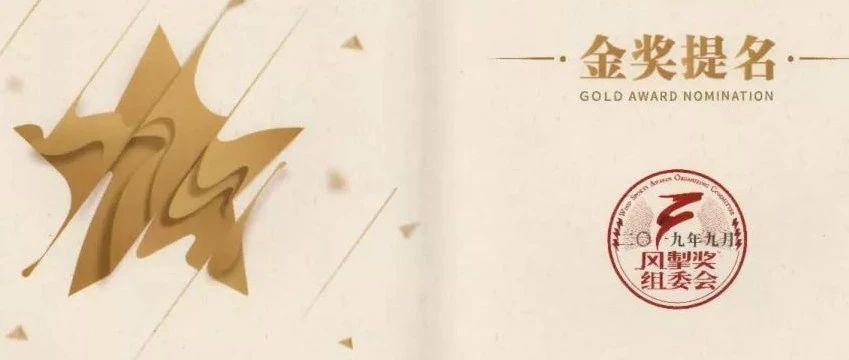 新浪杯未来之星马术大赛荣获风掣奖金奖提名