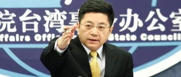 """找到了!马晓光直指台湾""""假新闻""""的策源地原来就是台当局"""