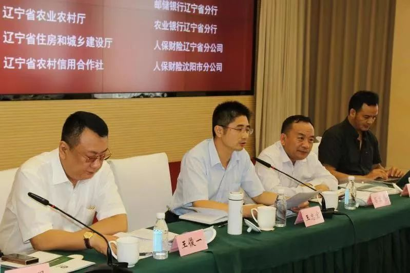 关注丨国研中心等部门专家赴辽宁开展农村金融精准扶贫调研