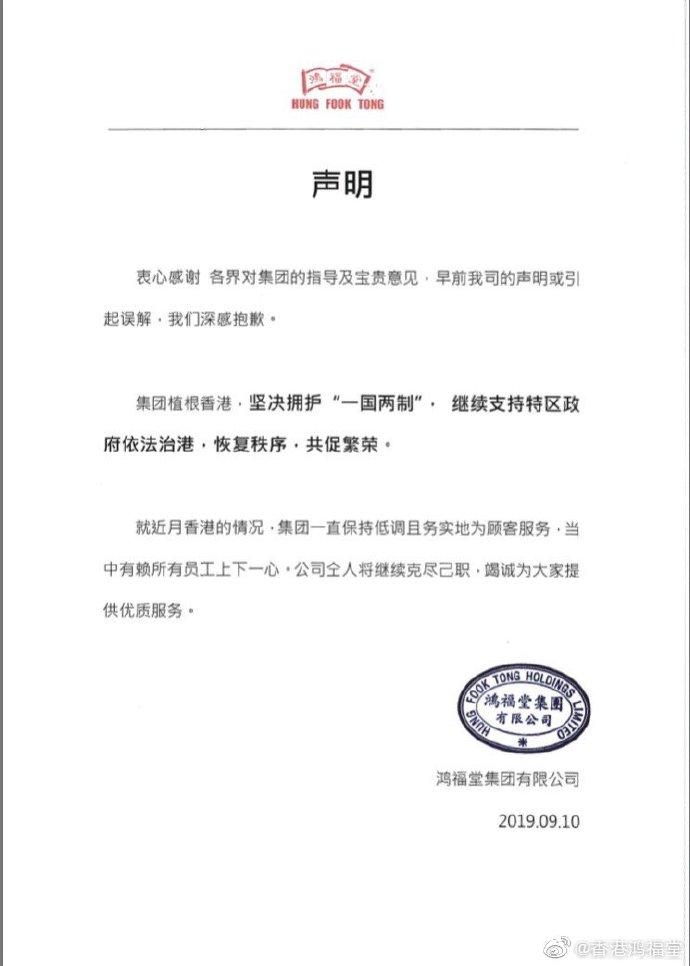 """香港鸿福堂为声明""""引起误解""""致歉 多个平台下架其产品"""