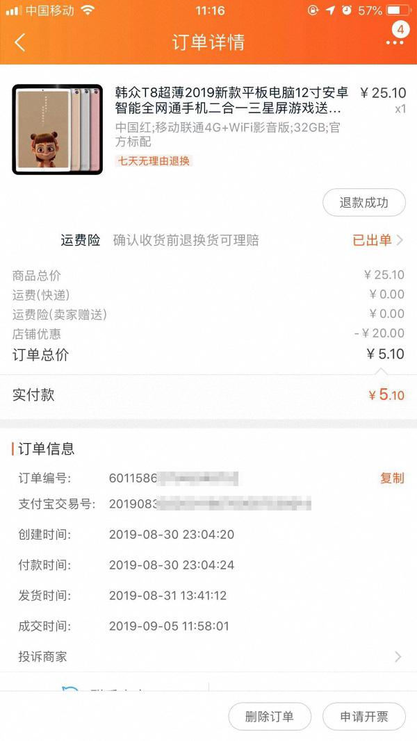 订单显示所购商品为平板电脑