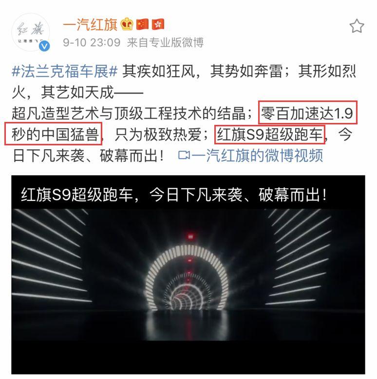 沸腾!1.9秒破百的中国猛兽!红旗S9超级跑车全球首发