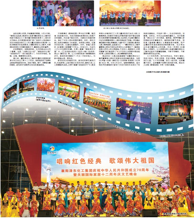 唱红色经典 颂伟大祖国 ——襄阳泽东化工集团庆祝新中国成立七十周年文艺晚会掠影