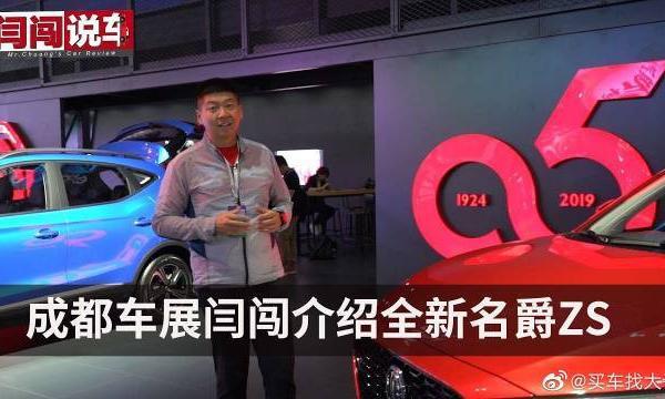 视频:汽车视频:成都车展闫闯介绍全新名爵ZS