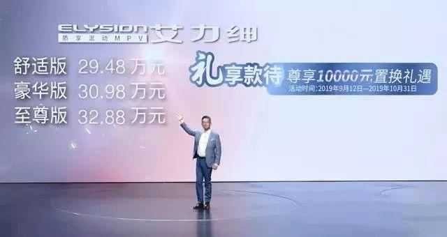 一言堂|艾力绅锐·混动29.48万起售 百公里油耗5.9L