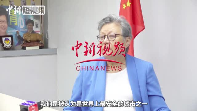 视频-范徐丽泰:香港自由度超美国 向其寻自由何其荒谬