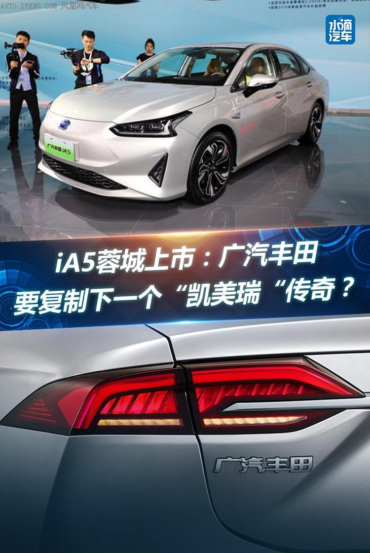 """iA5蓉城上市:广汽丰田要复制下一个""""凯美瑞""""传奇?"""