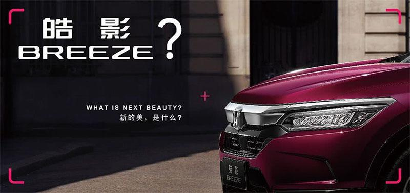 全新风向 广汽本田BREEZE皓影于9月25日开启预售