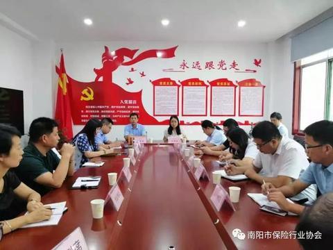 """南阳市保险行业协会组织召开车险市场""""报行合一""""工作通报会"""