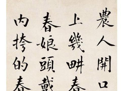 清末状元、山东大学创始人之一 王寿彭书法《春词》四屏