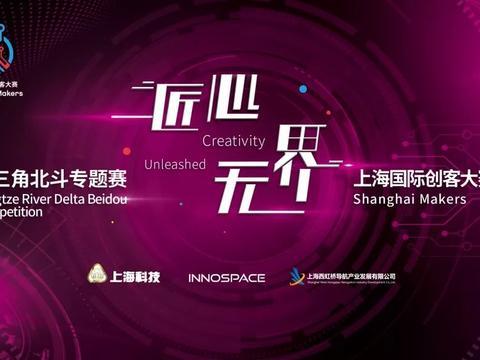 图聚智能助力2019年上海国际创客大赛,辐射科技创新力量