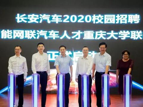 抢人啦!长安汽车联手重庆大学启动智能网联人才联合培养计划