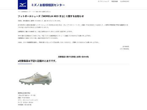 美津浓在日本召回Rebula 3 JAPAN与Morelia Neo II β足球鞋