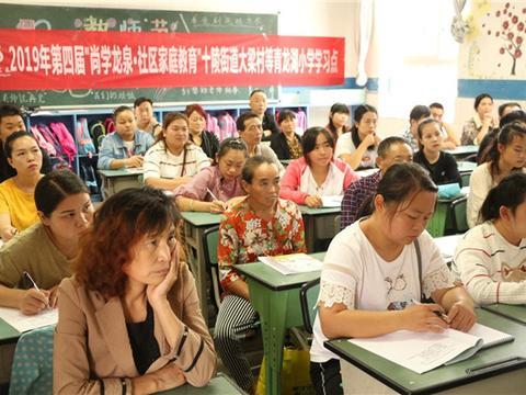 成都龙泉驿青龙湖小学促进家校沟通  明确家校职责