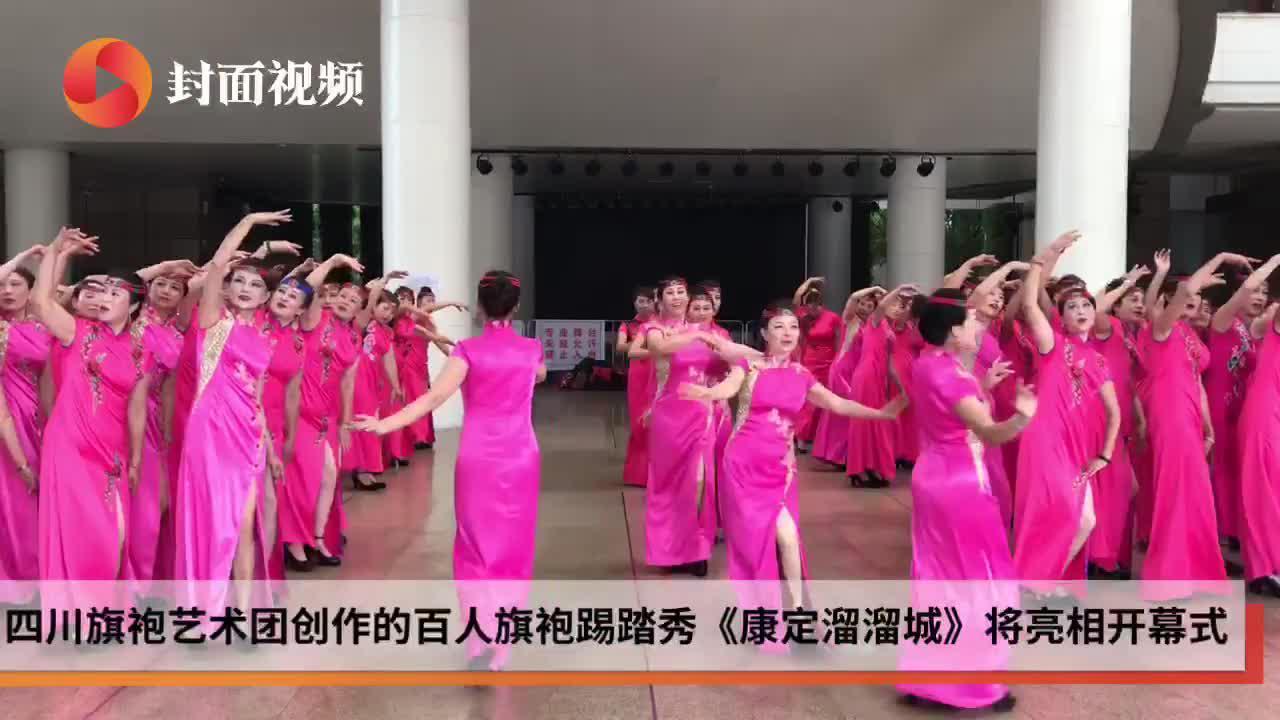百人旗袍踢踏将亮相全国健身交谊舞锦标赛开幕式 展示巴蜀文化