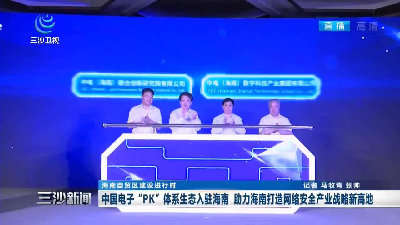 """中国电子""""PK""""体系生态入驻海南 助力海南打造网络安全产业战略新高地"""