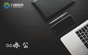 九思OA办公系统,企业值得信任的综合办公平台