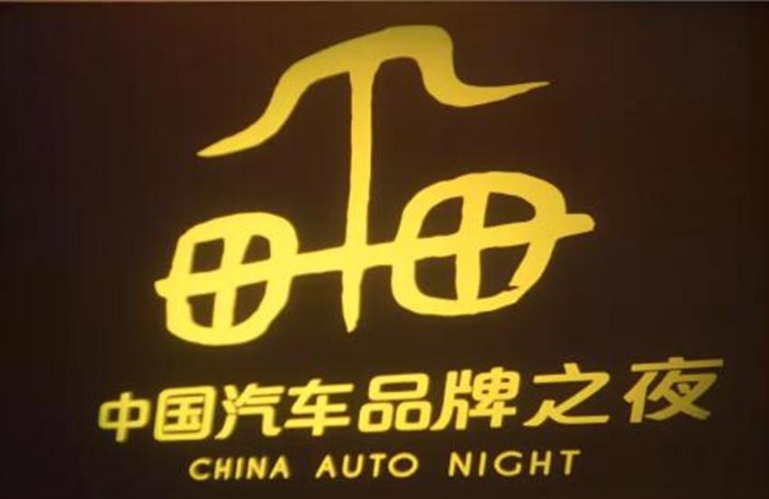 历史时刻,首个中国汽车品牌之夜闪耀法兰克福