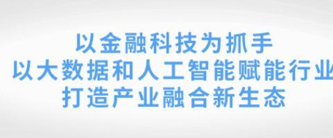 神州信息参与设立北京金融科技研究院 支持金融科技创新发展