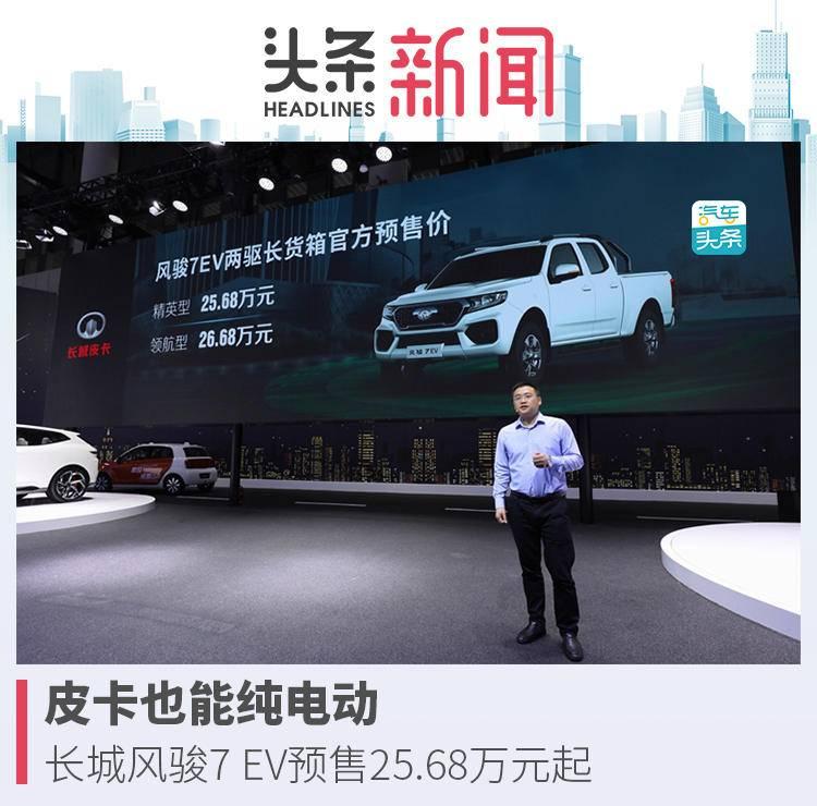皮卡也能纯电动,长城风骏7 EV预售25.68万元起