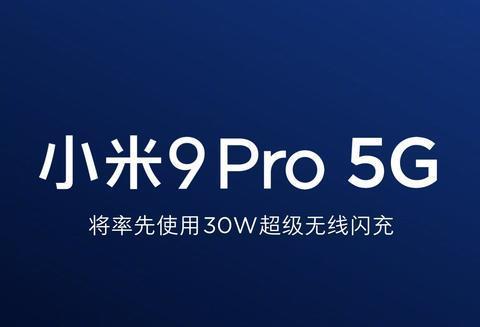 小米9 Pro成为全球首款30W无线闪充!小米9无奈价崩