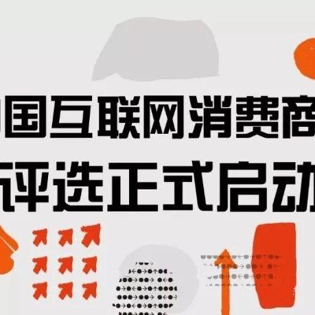 重磅启动!第一财经寻找【2019中国互联网消费商业力量】