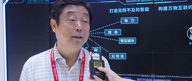 韩正甫教授点赞亨通量子通信:一起努力,把量子行业壮大起来