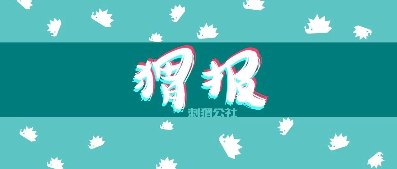 油管千万粉丝博主Bart进军中国市场;国产游戏《帕斯卡契约》首次亮相苹果发布会 | 猬报