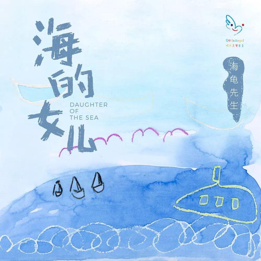 新歌推荐   海龟先生为公益新曲《海的女儿》首发!