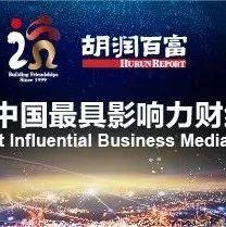 《财经》入选《2019胡润中国最具影响力财经媒体榜》TOP10