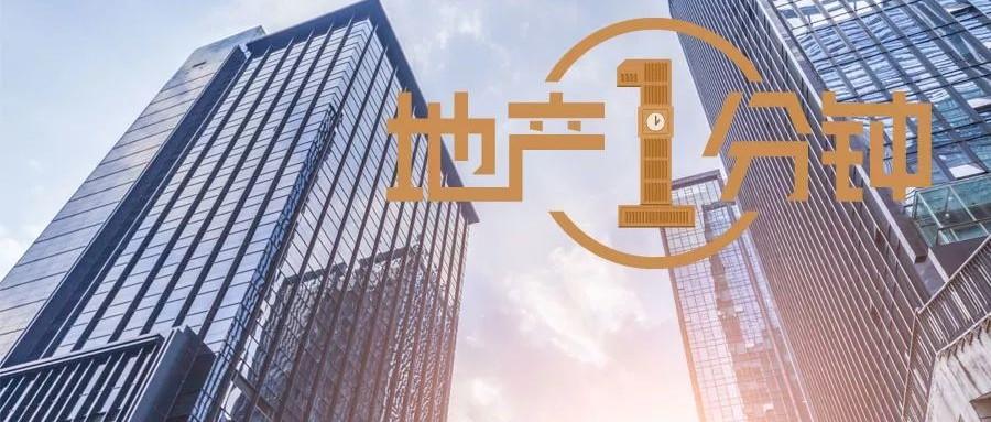 地产1分钟 国庆后实施新政 北京首套房贷款利率不得低于5.4%(09.12)