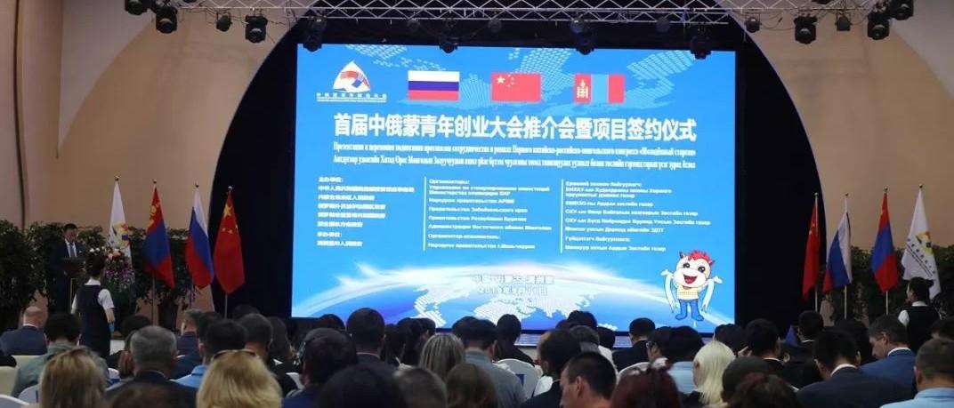 【重磅】首届中俄蒙青年创业大会收获满满 12个合作项目签约