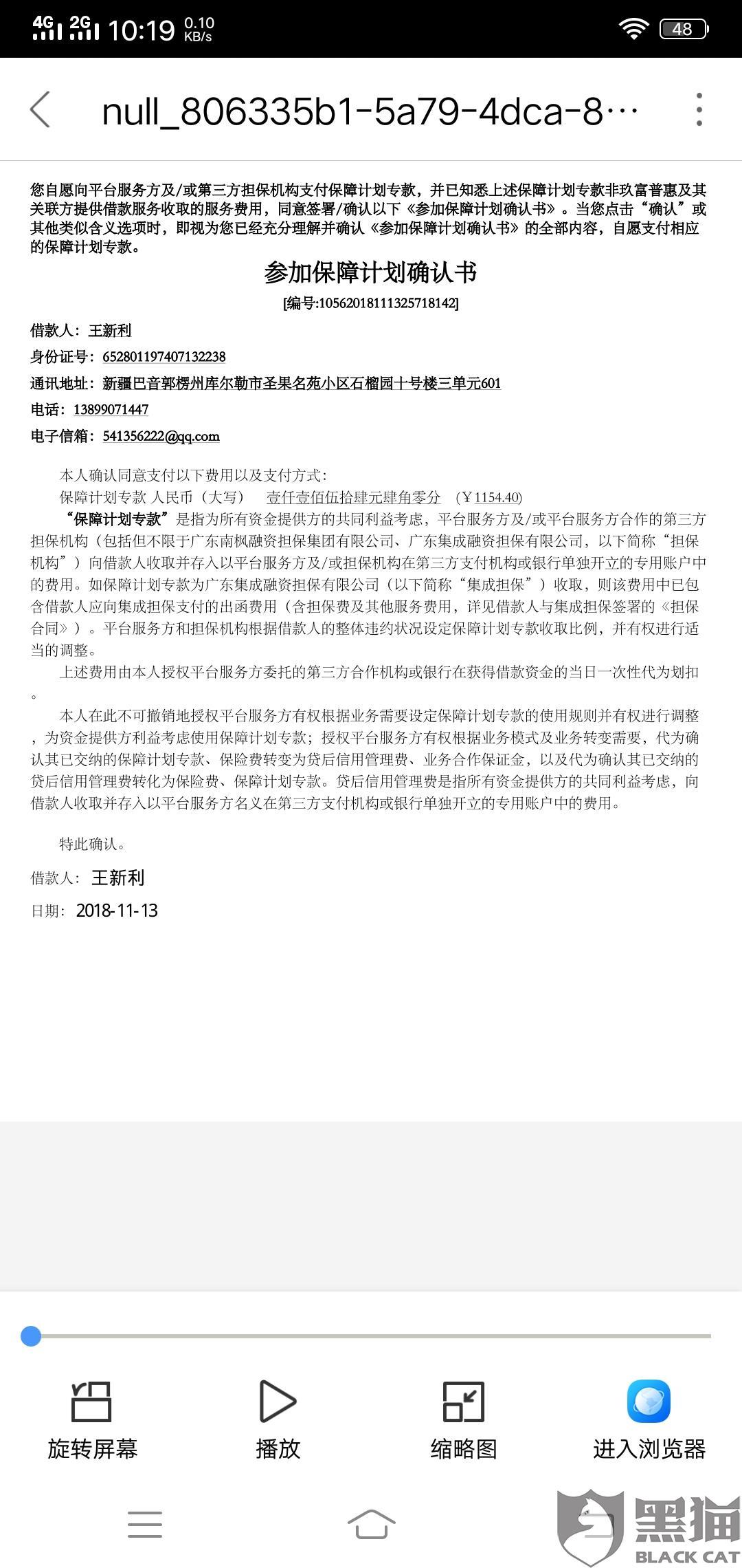 黑猫投诉:玖富万卡借款8000,36期还款总额16639.2