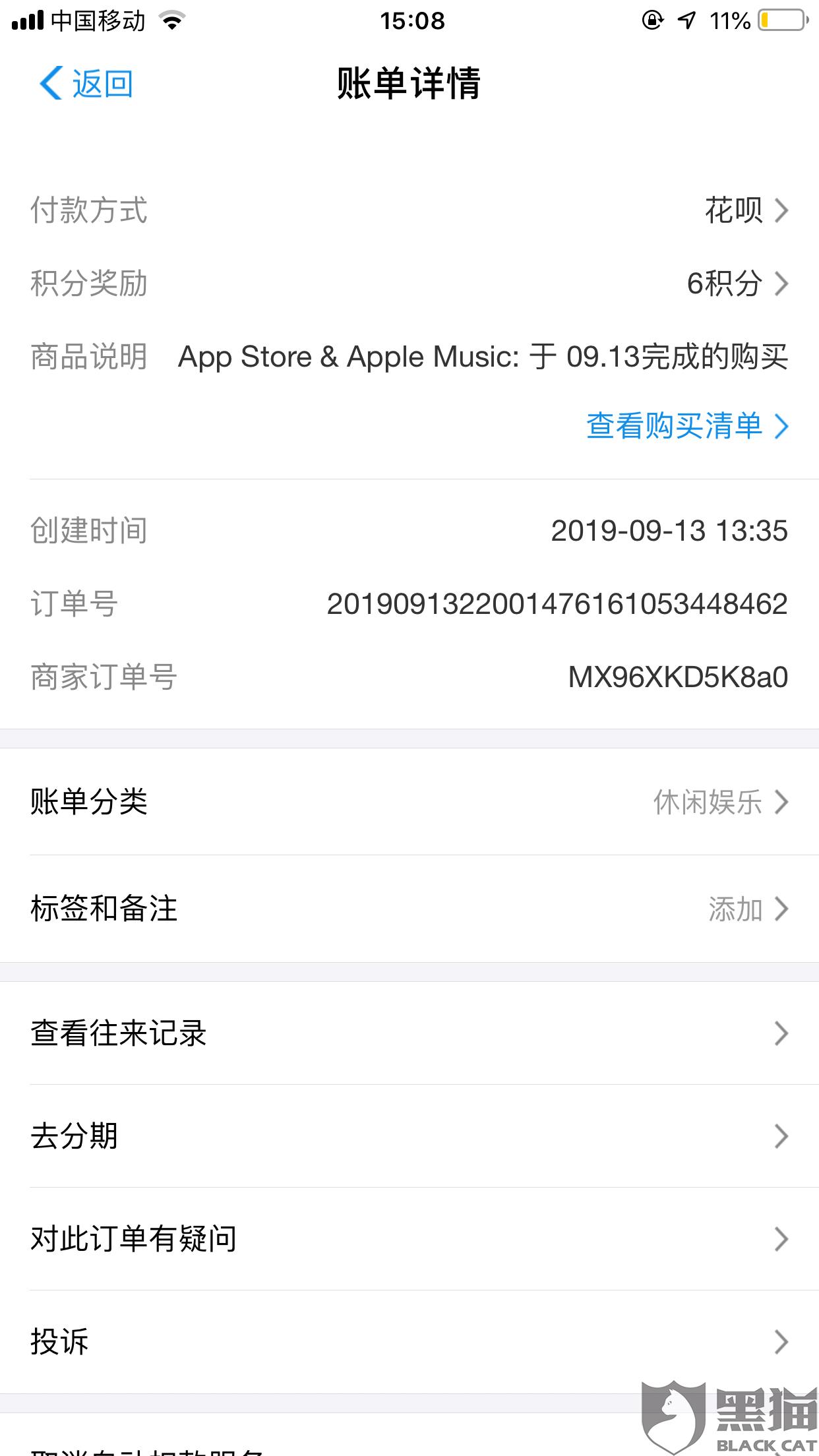 黑猫投诉:苹果应用商店