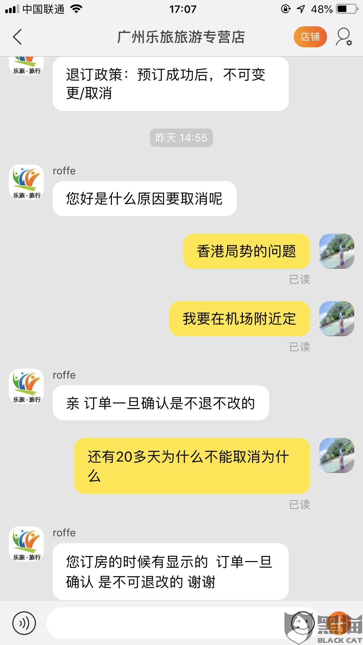 黑猫投诉:因为香港最近局势问题 我要退订预定的酒店 卖家和飞猪都不给退