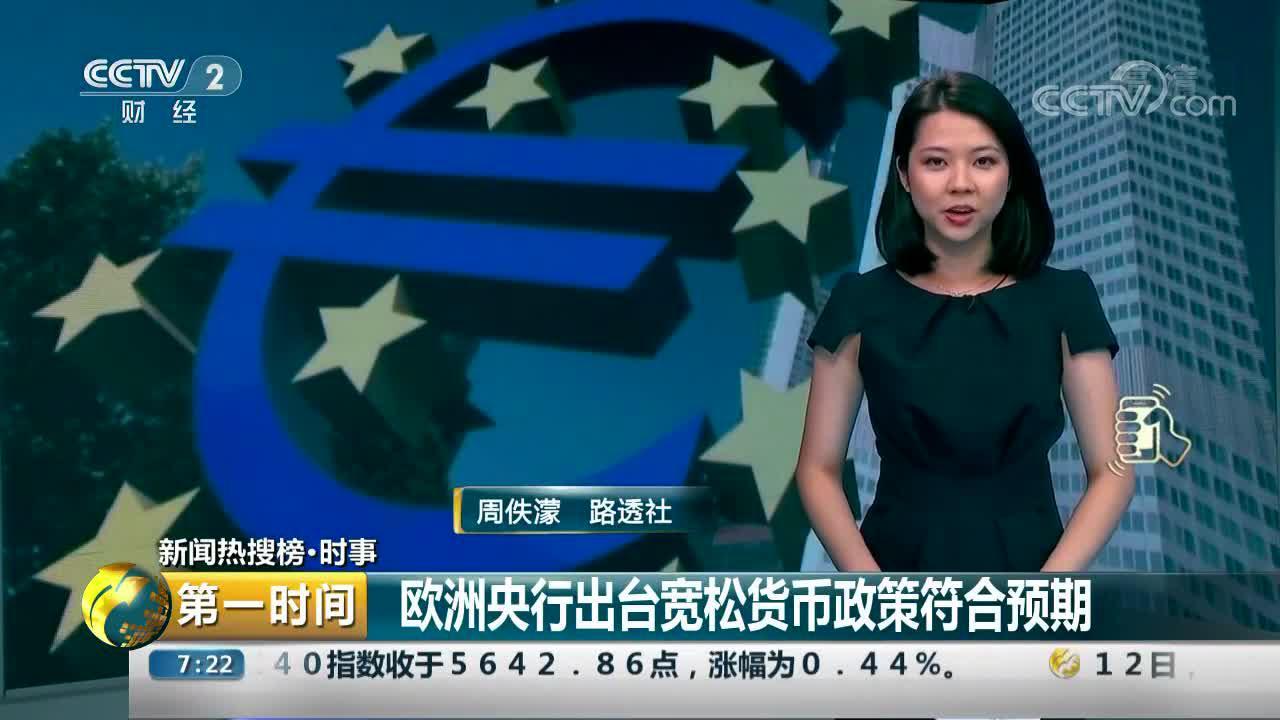 欧洲央行出台宽松货币政策符合预期